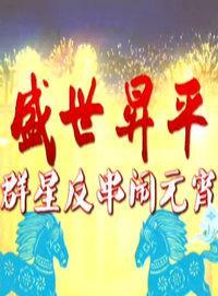 北京卫视马年元宵晚会 2014