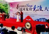 2018南京秦淮河龙舟大赛在石头城公园举行