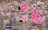 """【打赢脱贫攻坚战】临沂:""""四权分置""""让扶贫资金""""活""""起来"""