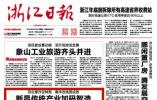 浙江日报头版:新昌传统产业加码智造
