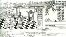 《孔子圣迹图》之《观器论道》