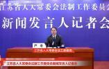 时隔15年修订,江苏信访条例突出保障信访人合法权益
