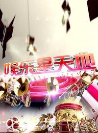 娱乐星天地 东方卫视 2014