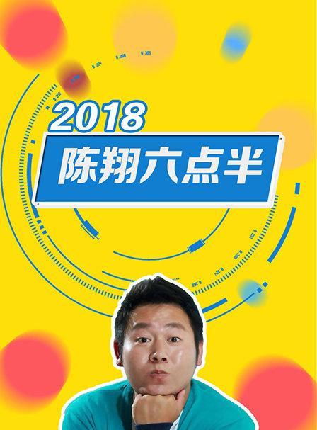 陈翔六点半 2018