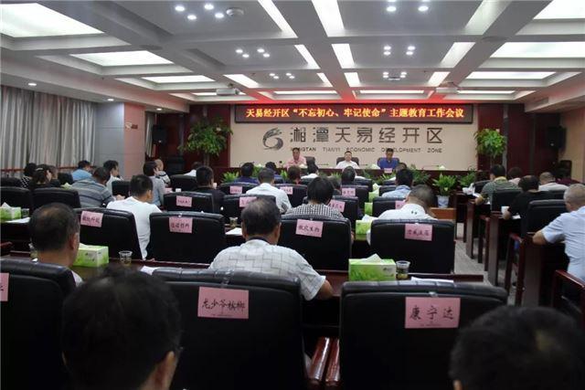 初心永远在路上——湘潭天易经开区为园区企业发展纾困纪实