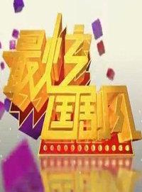 最炫国剧风  2015