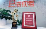 """变现猫荣获2018浙江省大数据""""星禾奖"""" 大数据技术赋能移动营销"""