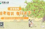 """中国人寿开展""""敬老尊贤·孝行天下""""重阳节线上专题活动"""