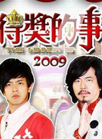 得奖的事 2009
