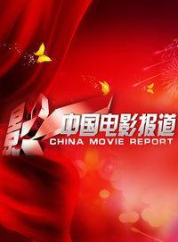 中国电影报道 2015