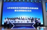 山东省信息技术应用创新生态基地揭牌成立