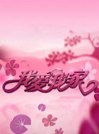 我爱我家 北京电视台 2015