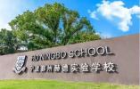 """想了解双语教学的""""隐形优势""""?不妨去宁波的这所学校体验下"""