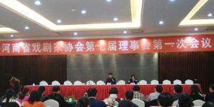 河南省戏剧家协会第七次会员代表大会