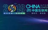 """产业协同 保障移动安全——移动安全联盟于2018中国人工智能移动安全高峰论坛推出""""移动安全行动计划"""""""