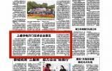 浙江日报:上虞供电开门征求企业意见