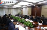 文成县委书记刘中华主持召开旅游发展工作汇报会