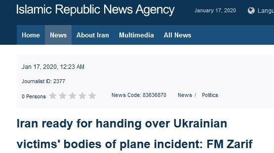 乌客机坠毁后 伊朗外长:将移交乌克兰籍遇难者遗体