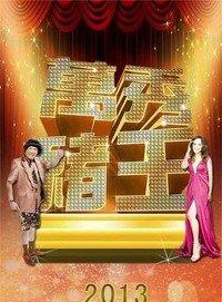 万秀猪王 2013