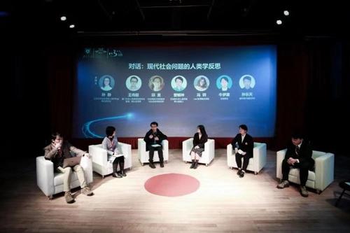 首届中国未来人类学家与领军学者对谈会成功举行