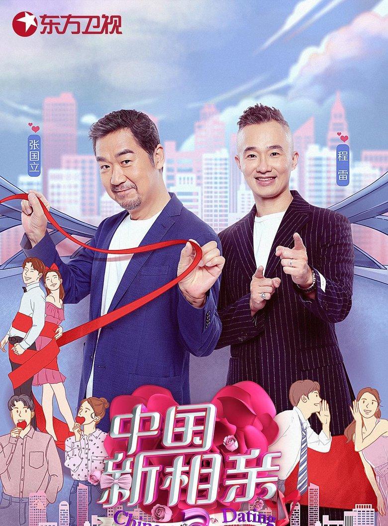 中国新相亲 第三季
