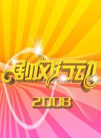 剧风行动 2008