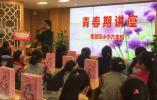 【扬子小记者】青春不烦恼 护蕊行动进校园系列讲座(十三)