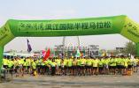 全国首个社区跑团一年跑32万公里,第二届南京国际滨江酷跑节今鸣枪(图文)
