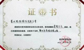 贵州轮胎:捐赠100万元定向用于湖北鄂州市疫情防控