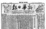 奋战在国统区9年1个月18天——新华方面军:3231期报纸传递出党的主张