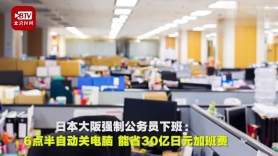 日本大阪强制公务员不加班 网友:付不起加班费了?