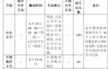 """山东省综招报名结束,这份校考""""防撞车""""指南请收好"""