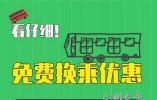 定了!11月10日起,衢州31条公交线路可免费换乘