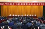 永嘉县委书记王彩莲参加县第十三届纪律检查委员会第七次全体(扩大)会议