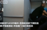 飞行中企图开舱门还打人,福州航空处置一起扰乱客舱秩序事件