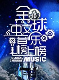 全球中文音乐榜上榜 2016