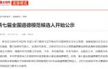 第七届全国道德模范候选人明起公示 宁波两人入围