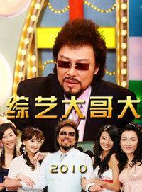 综艺大哥大 2010