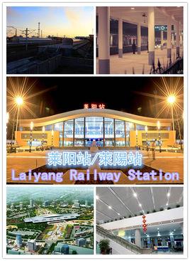 莱阳火车站