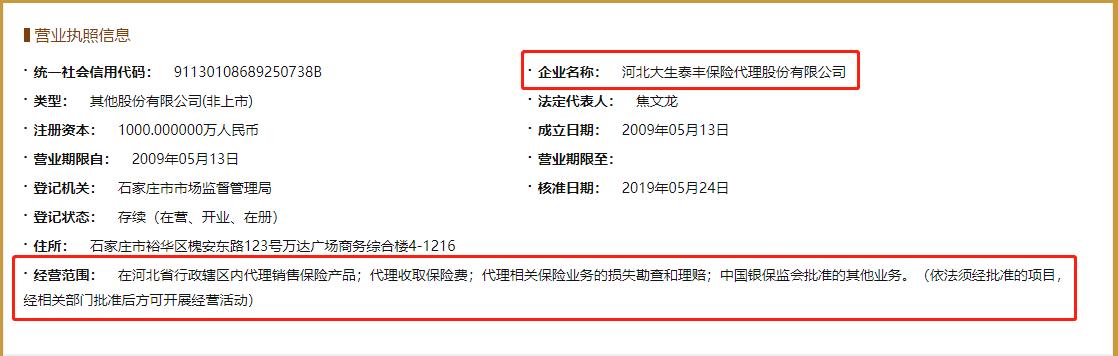 大生泰丰逆风挂牌新三板 大股东或将组建保险服务集团