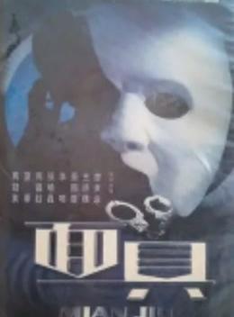 面具2002版
