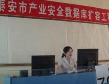 泰安市经济和信息化委员会