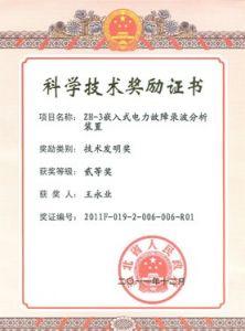 武汉中元华电科技股份有限公司