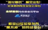 """全球首创!紫金山实验室今日发布内生安全云平台""""莲花哪吒"""""""