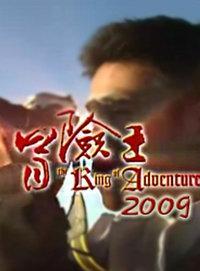 冒险王 2009