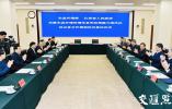 江苏与生态环境部签署合作框架协议 娄勤俭吴政隆李干杰等参加座谈