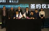 易车&南京大学共建大数据联合实验室,构建大数据安全、智能生态圈