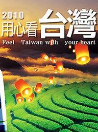 用心看台湾 2010