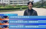 """一波祝福送上!南审学生化身""""记者天团""""为高三学子加油"""