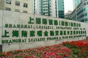 上海陆家嘴金融贸易区开发股份有限公司